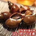 大粒の身で味がしみてふっくら柔らか ばい貝のうま煮 お酒の肴に 冷凍便【当...