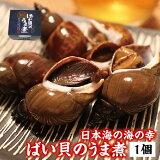【家飲み・宅飲みに】大粒の身で味がしみてふっくら柔らか ばい貝のうま煮 お酒の肴に 冷凍便 1個