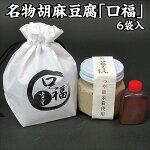 特製オリジナル胡麻豆腐「口福」驚異の粘りで大評判6袋入冷蔵便【売れ筋】