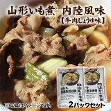 山形 秋の風物詩 芋煮 醤油味 山形牛国産野菜使用 レトルトパック1人前を【2袋セット】