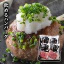 飲めるハンバーグ 4個入り 赤身ステーキ 180g×2 【ギフト】【お中元】【の