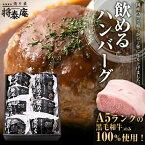 【送料無料】飲めるハンバーグ 8個入り 【ギフト】【お中元】【のし対応】【スマステ】【肉フェス】【ヒルナンデス】