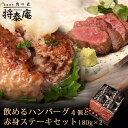 【送料無料】将泰庵 飲めるハンバーグ 4個 赤身ステーキ 180g×2 セット
