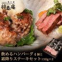 【送料無料】将泰庵 飲めるハンバーグ 4個 霜降りステーキ 150g×2 セット