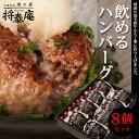【送料無料】将泰庵 飲めるハンバーグ 8個セット 父の日 ハンバーグ 国産 黒毛