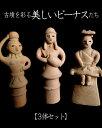 日本太古の芸術作品…仕えていた王の眠る古墳を守る女性埴輪を3体セットで。古墳を守るビーナス...
