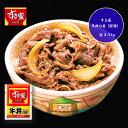 すき家 牛丼の具20食(2.7kg) 00607