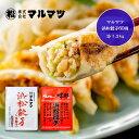 マルマツ 浜松餃子60個(1.2kg) 00476