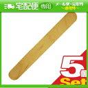 「木べら・木ベラ/ウッドスパチュラ」木製 使い捨てスパチュラ 業務用5枚入
