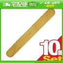 「木べら・木ベラ/ウッドスパチュラ」木製 使い捨てスパチュラ 業務用10枚入