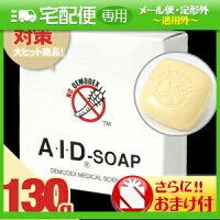 美容石けんA・I・Dソープ(130g)