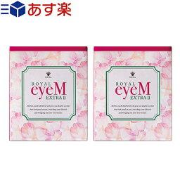 「あす楽対応商品」「送料無料」「二重まぶた形成化粧品!」ローヤル化研 ローヤルアイムエクストラ II×2個セット(Royal eyeM EX II)【smtb-s】