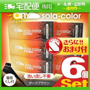 「白髪染めクリーム」そらカラー(sola-color)光ヘアクリーム80g「6個セット」+さらに選べるおまけ付【smtb-s】 太陽光や自然光で白髪が自然な色に染まる新しいタイプの染毛クリーム!-V-ZoneHeatCutterany(エニィ)シリーズ!