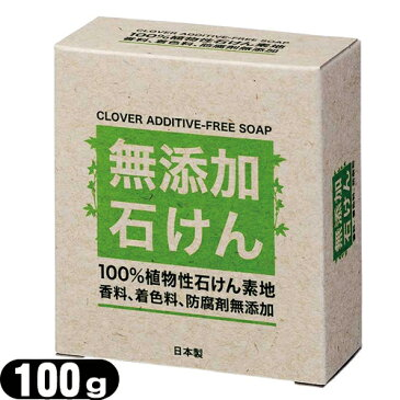 「ネコポス送料無料」「洗顔石鹸」クロバーコーポレーション 洗顔石鹸WHYシリーズ W無添加石けん WHY-SMU 100g (CLOVER ADDITIVE-FREE SOAP) 【ネコポス】【smtb-s】