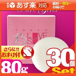 「あす楽対応商品」◆「化粧石鹸」東京ラブソープ ピュアガールズ(TOKYO LOVE SOAP Pure Girls) 80g x30個+さらに選べるおまけ付き ※完全包装でお届け致します。【smtb-s】