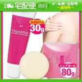 ●「医薬部外品」薬用ヴァージン&ピンク(Vergin&Pink)30g+東京ラブソープ ピュアガールズ 80g(TOKYO LOVE SOAP Pure Girls)セット