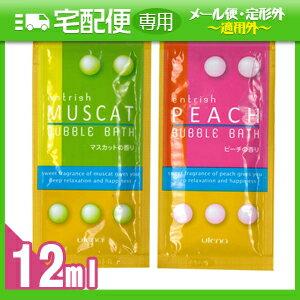 「ホテルアメニティ」「入浴剤」「パウチ」業務用 entrish FRUIT BUBBLE BATH (エントリッシュ フルーツ バブルバス) 12ml