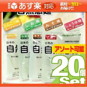 「あす楽対応商品」「ダイエットラーメン」「自然寒天ラーメン」日本の自然感麺(20袋セット) アソート購入可能!(しょうゆ、みそ、しお、とんこつ)