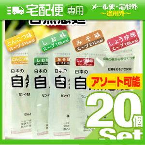 「ダイエットラーメン」「自然寒天ラーメン」日本の自然感麺(20袋セット) アソート購入可能!(しょうゆ、みそ、しお、とんこつ)