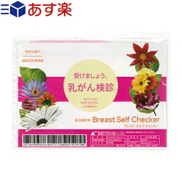 「あす楽対応商品」ブレストセルフチェッカー (Breast Self Checker) チェック補助用具。