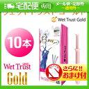 ◆「正規販売店」「ローション/潤滑ゼリー」ウェットトラストゴールド(WET TRUST GOLD) 10本セット+さらに選べるおまけ付 ※完全包装でお届け致します。