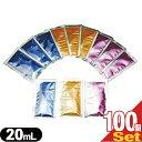 ◆「業務用」ナチュラルパウチローション 1セット(20mLx...