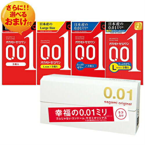 医薬品・コンタクト・介護, 避妊具  0.01 (ZERO ONE)3(L) 0.01 5 (2)
