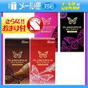 ◆「メール便送料無料」「避妊用コンドーム」ジェクス グラマラスバタフライ(GLAMOUROUS BUTTERFLY) 500 6個入(ホット・モイスト選択可能)・チョコレート 6個入・ストロベリー 6個入+さらに選べるおまけ付き ※完全包装でお届け致します。【smtb-s】