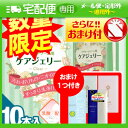 ◆「数量限定」「膣洗浄器」デリケートゾーン用 ケアジェリー Clear(1.7g) 10本入り+選べるスキンのおまけ付き+さらに選べるおまけ付き ※完全包装でお届け致します。
