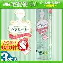 ◆「膣洗浄器」デリケートゾーン用 ケアジェリー Clear(1.7g) 3本入り+さらに選べるおまけ付き ※完全包装でお届け致します。