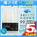 「メール便発送!」「日本製」「個包装で衛生的!」「風邪・インフルエンザ対策」業務用 サージカルマスク(Surgical Mask)x5枚セット