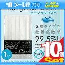 「メール便発送!」「日本製」「個包装で衛生的!」「風邪・インフルエンザ対策」業務用 サージカルマスク(Surgical Mask)10枚セット