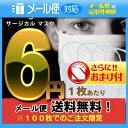 SHOWA 楽天市場店で買える「「メール便送料無料」「風邪・インフルエンザ対策」業務用 サージカルマスク(Surgical Mask 100枚セット注文限定!+さらに選べるおまけ付き【smtb-s】」の画像です。価格は6円になります。