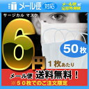 SHOWA 楽天市場店で買える「「メール便送料無料」「風邪・インフルエンザ対策」業務用 サージカルマスク(Surgical Mask 50枚セット注文限定!【smtb-s】」の画像です。価格は6円になります。