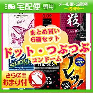 ◆「当店オリジナル企画」「避妊用コンドーム」コンドーム ドット・つぶつぶ まとめ買い 6箱セット (全58枚)+さらに選べるおまけ付き ※完全包装でお届け致します。【smtb-s】