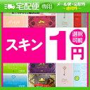 ◆「1円コンドーム」「お一人様1個限定・同梱不可」有名国産メーカースキン 1箱1円(13種類から1箱選択) ※完全包装でお届け致します。