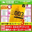 ◆自分で選べるコンドーム3箱セット! オカモト 003(ゼロゼロスリー)リアルフィット+国内メーカーコンドームx2箱(選択可)セット+さらに選べるおまけ付き