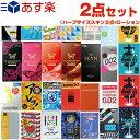 ◆「あす楽対応商品」「男性向け避妊用コンドーム」自分で選べるコンドームセット!ハーフサイズ・お試しサイズ2箱+ローションセット(スキン合計最大16個)