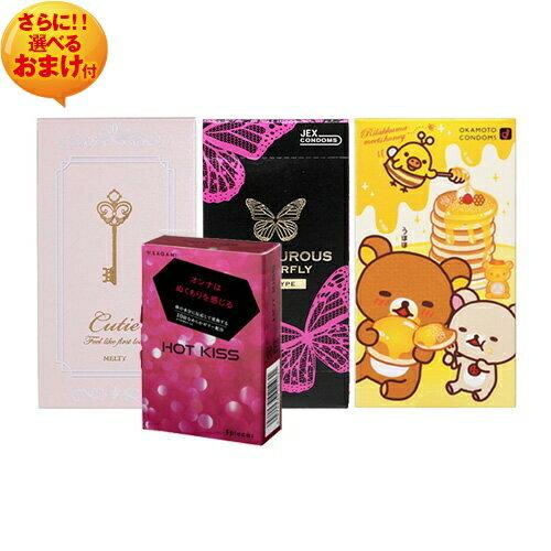 ◆「あす楽対応商品」女性にうれしい あったか・温感ゼリー コンドームまとめ買い 4箱セット(計33枚)+さらに選べるおまけ付き ※完全包装でお届け致します。