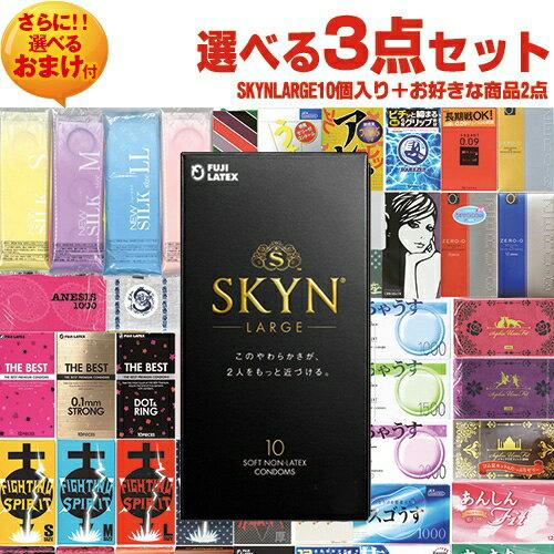 医薬品・コンタクト・介護, 避妊具  2! SKYN LARGE( ) 10x2()smtb-s