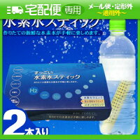 すっごい水素水スティック(2本入り)