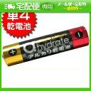 ※※「防災関連商品」「正規品・新品」ahydrate 単4形(単四形)アルカリ乾電池 1本