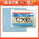 「あす楽対応商品」ポイント10倍+おまけ付「メガネのくもりをストップ!」フォグストップ FOG STOP【HLS_DU】