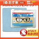 「あす楽対応商品」「メガネのくもりをストップ」フォグストップ FOG STOP+さらに選べるおまけ付【HLS_DU】