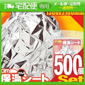 「非常用ブランケット」エニィ(any) 保温アルミシート(1300x2100mm) x500個 【smtb-s】
