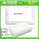 「ホテルアメニティ」「使い捨てスポンジ」「個包装タイプ」業務用 圧縮 ボディスポンジ 厚み30mm (BODY SPONGE)(body sponge) 海綿タイプ
