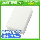 「ホテルアメニティ」「使い捨てスポンジ」「個包装タイプ」業務用 圧縮 ボディスポンジ (BODY SPONGE)(body sponge) 非海綿タイプ 厚み25mm
