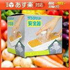 「あす楽対応商品」「野菜調理器」日本製 サンローラ サラダセット(cooking cutter SALAD SET) 安全器 【HLS_DU】