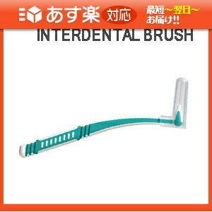 「あす楽対応商品」「ホテルアメニティ」「歯間ブラシ」「個包装」業務用 L字歯間ブラシ (INTERDENTAL BRUSH)