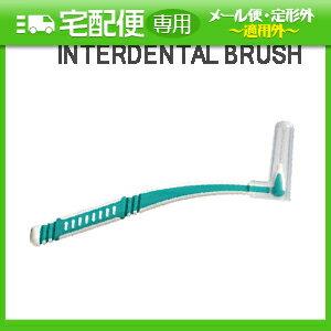 「ホテルアメニティ」「歯間ブラシ」「個包装」業務用 L字歯間ブラシ (INTERDENTAL BRUSH)